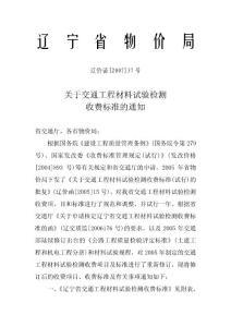 辽宁交通2007检测收费标准