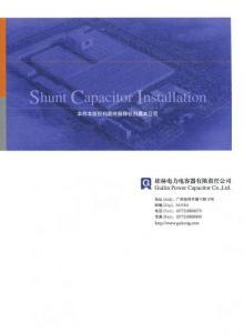 并联电容器装置产品样本-桂林电力电容器