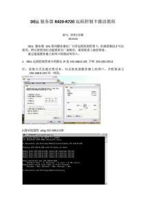 DELL服务器R420-R720远程控制卡激活教程