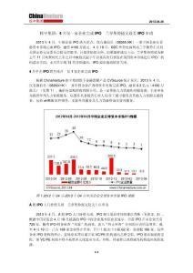投中集团:4月仅一家企业完成IPO  兰亭集势提交赴美IPO申请