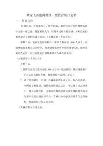 商旅网微博微信推广计划书