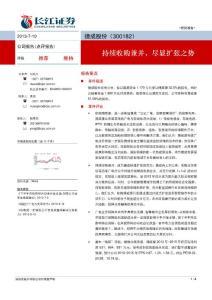 2013年7月10日-长江证券-捷成股份-300182-持续收购兼并,尽显扩张之势