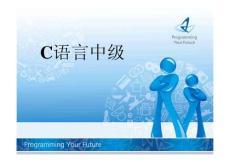 C语言教程之-5.内存