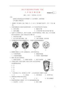 福建省龙岩市2013年中考生物真题试题