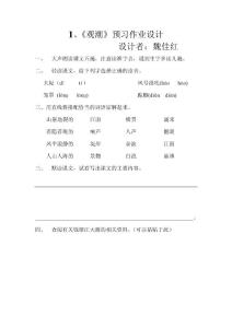 【精品】四年级语文.doc - 1、《观潮》预习作业设计 设计者魏佳红56