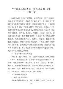 2012年农业局工作总结及20..