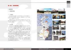慈溪城市空间形态规划