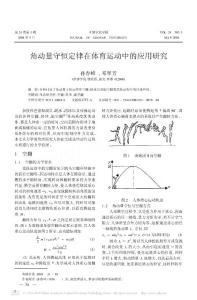 角动量守恒定律在体育运动中的应用研究