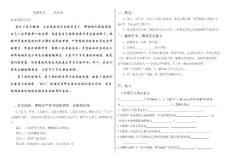 九年级语文预习作业