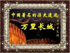 高中历史课件汇编 中国著名的历史文化遗迹及明清宫殿、皇家园林