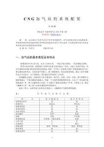 CNG加气站系统配置