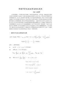 柯西不等式的初等证明变形
