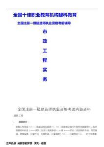 2013年一级建造师《市政工程管理与实务》建科教育内部资料