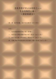 医院等级评审必备资料之医务处工作制度汇编一(最新版)