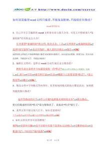 (443)【免费】word文档只能看不能复制粘贴不能做任何修改
