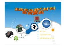 最新WPC QI标准1.1无线充电培训资料