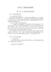 中国医用眼人工晶体市场调研