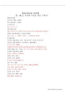新标准韩国语初级下册笔记