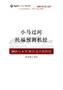 小马过河2013年06月15号托福机经(逆天版)