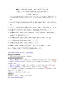 上海海事大学航海仪器考研真题
