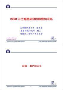 2020年台湾產业发展策略与愿景