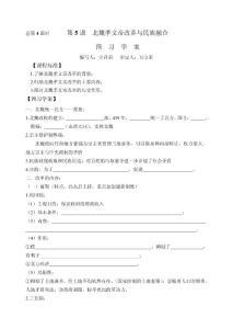 第5课北魏孝文帝改革与民族..