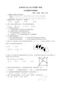 江苏省盐城市义丰初中2012..