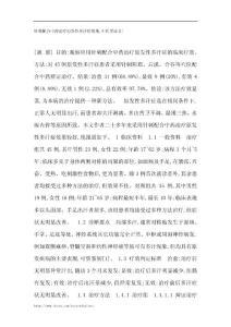 针刺配合中药治疗原发性多汗症效果,中医学论文-_958【论文全集】