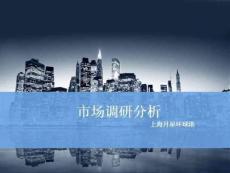 上海月星环球港购物中心市场调研分析报告