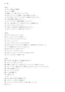 日本语听力第二版第二册1-32课 2