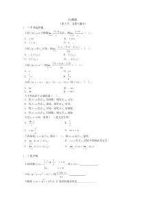 高等数学基础第三章导数与微分自测题