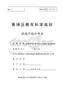 培养小学低年级学生口语交际能力的实践研究课题申报书