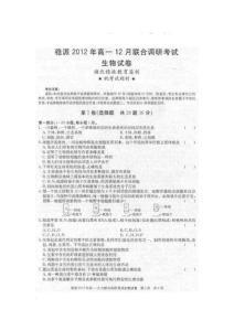 湖北省稳派教育2012-2013学..