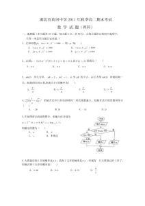湖北省黄冈中学2011-2012学..