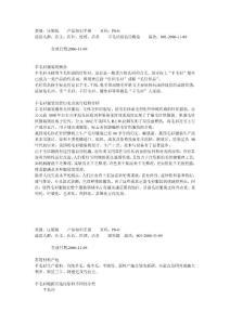 服装管理手册-羊毛衫【服装专卖店管理大全】