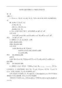 同济大学第六版高等数学上下册课后答案全集