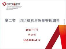 唐惠明新版GSP 第二节组织与机构