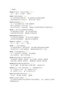 2013年福建省计算机二级C语言考试题库