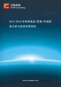 2013-2018年休闲食品(零食)市场深度分析与投资前景预测