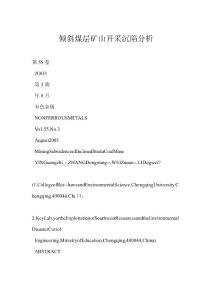 【word】 倾斜煤层矿山开采沉陷分析