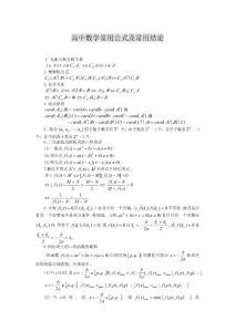 高中数学公式大全