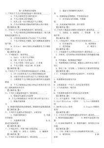 河北省2013年职称计算机试题最新整理版