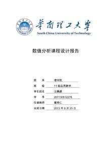 数值分析课程设计报告