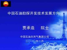 贾承造-中国石油勘探开发技术发展方向