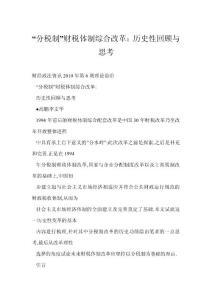 """【word】 """"分税制""""财税体制综合改革:历史性回顾与思考"""