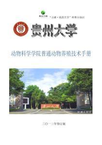 贵州大学动物科学院纳雍青年突击队科普宣传册
