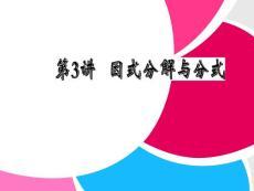 2013年中考数学第一轮复习(第3讲__因式分解与分式)