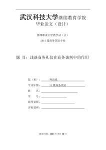 浅谈商务礼仪在商务谈判中的作用论文(四稿)