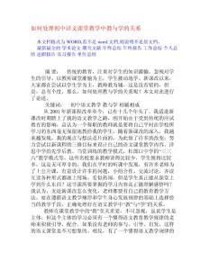 如何处理初中语文课堂教学中教与学的关系