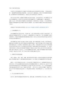 2012年中国保健养生行业发展现状分析